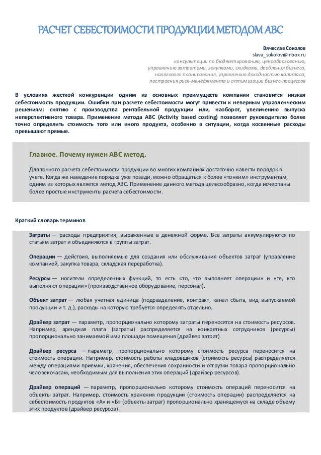 пропорционально занимаемой площади расчет хоум кредит банк белгород кредит наличными
