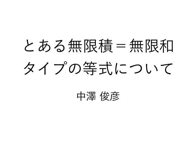 """1Y n=1 (1 xn ) = <latexit sha1_base64=""""CKyeo/ek7gXG2JEJ2Iq5hq5AtKQ="""">AAACjHicSyrIySwuMTC4ycjEzMLKxs7BycXNw8vHLyAoFFacX1qUn..."""
