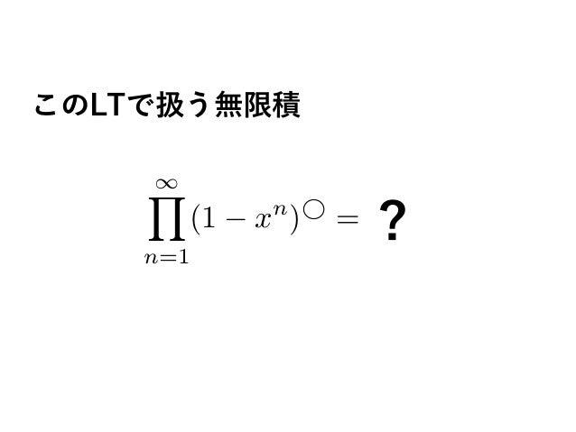 とある無限積=無限和タイプの等式について Slide 2