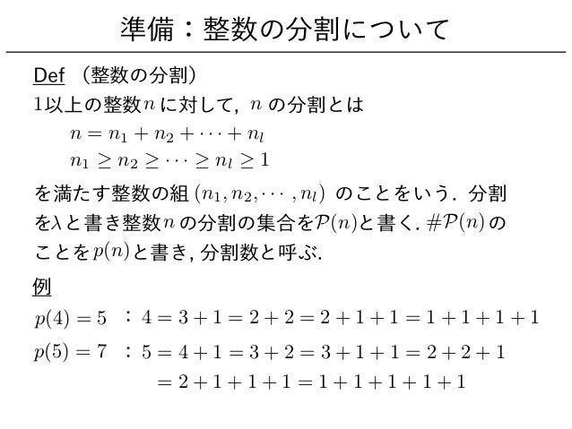 とある無限積=無限和タイプの等式について Slide 3