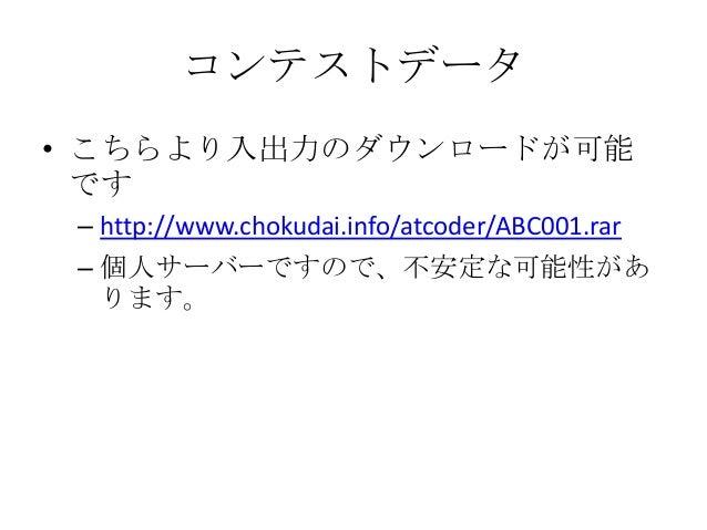 ABC001 解説 Slide 2