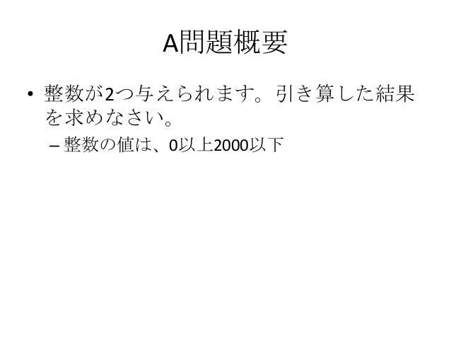 ABC001 解説 Slide 3