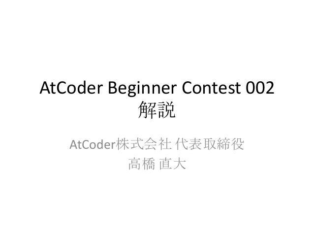 AtCoder Beginner Contest 002 解説 AtCoder株式会社 代表取締役 高橋 直大