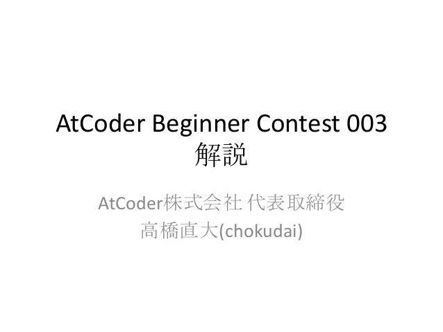 AtCoder Beginner Contest 003 解説 AtCoder株式会社 代表取締役 高橋直大(chokudai)