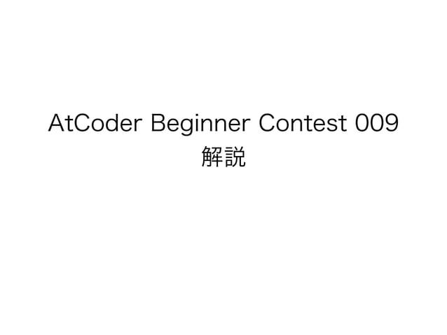 AtCoder Beginner Contest 009 解説