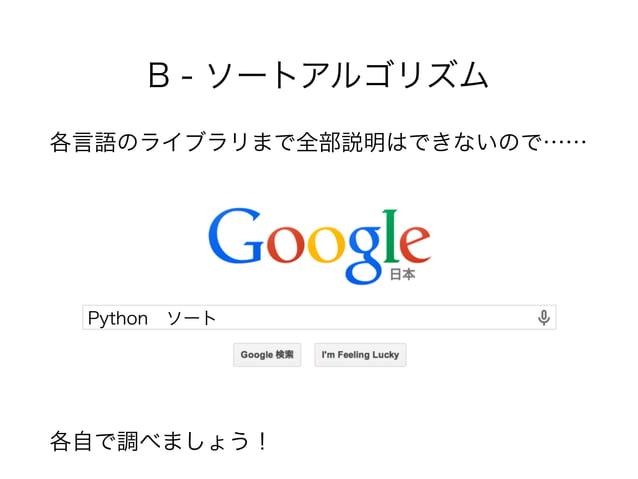B - ソートアルゴリズム 各言語のライブラリまで全部説明はできないので…… ! ! ! ! 各自で調べましょう! Pythonソート