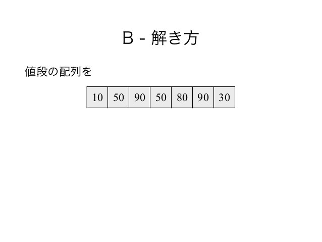 B - 解き方 値段の配列を ! 10 50 90 50 80 90 30