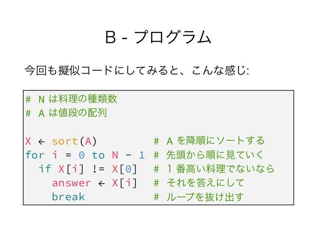 B - プログラム 今回も擬似コードにしてみると、こんな感じ: # N # A  X ← sort(A) # A for i = 0 to N - 1 # if X[i] != X[0] # answer ← X[i] # break # は...