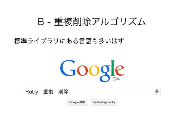 B - 重複削除アルゴリズム 標準ライブラリにある言語も多いはず ! ! ! ! Ruby重複削除
