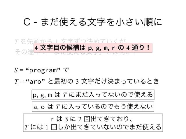 """C - まだ使える文字を小さい順に T を先頭から 1 文字ずつ決めていくが、 その途中で「まだ使える文字」とは何か? S = """"program"""" で T = """"aro"""" と最初の 3 文字だけ決まっているとき p, g, m は T にま..."""