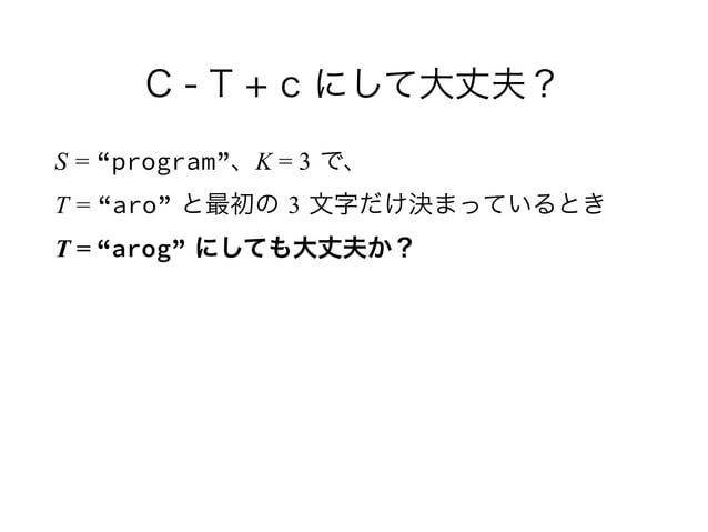 """C - T + c にして大丈夫? S = """"program""""、K = 3 で、 T = """"aro"""" と最初の 3 文字だけ決まっているとき T = """"arog"""" にしても大丈夫か?"""