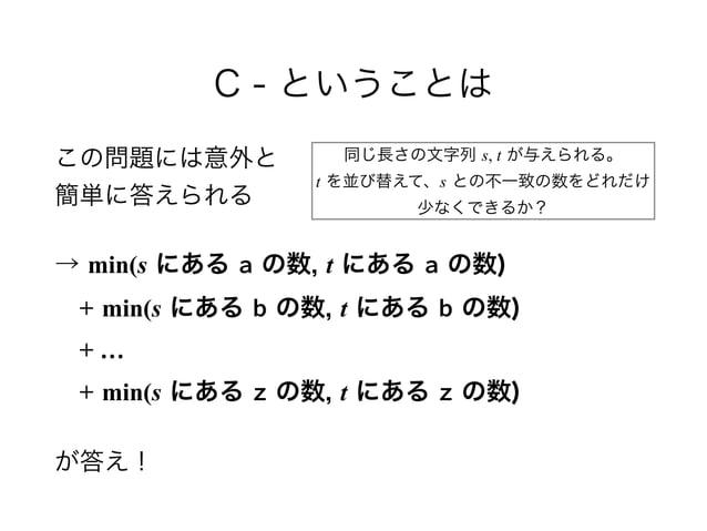C - ということは この問題には意外と 簡単に答えられる → min(s にある a の数, t にある a の数) + min(s にある b の数, t にある b の数) + … + min(s にある z の数, t に...