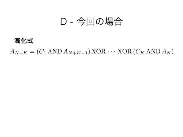 D - 今回の場合 漸化式 AN+K = (C1 AND AN+K 1) XOR · · · XOR (CK AND AN )