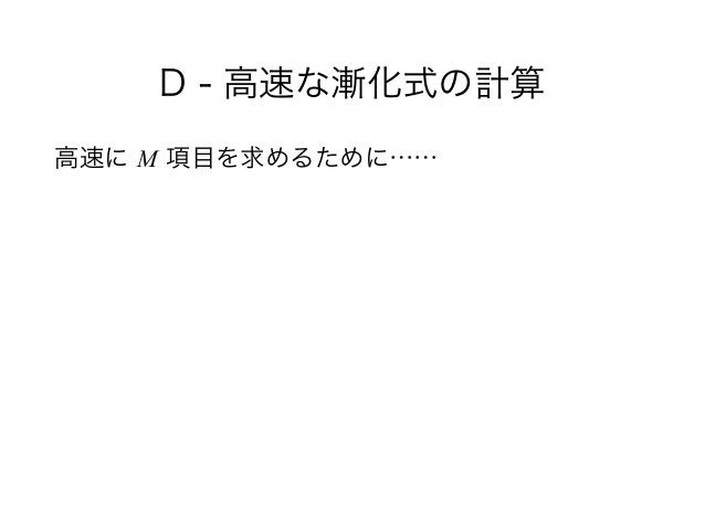 D - 高速な漸化式の計算 高速に M 項目を求めるために……