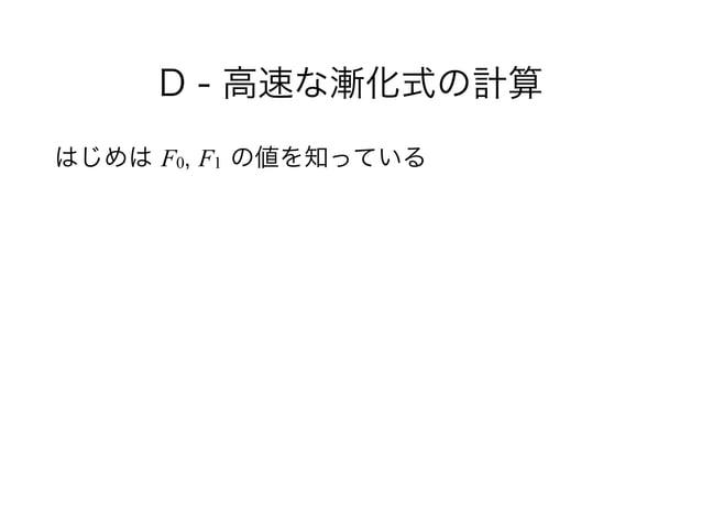 D - 高速な漸化式の計算 はじめは F0, F1 の値を知っている