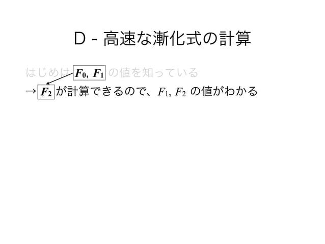 D - 高速な漸化式の計算 はじめは F0, F1 の値を知っている → F2 が計算できるので、F1, F2 の値がわかる