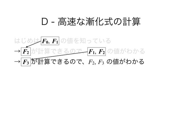 D - 高速な漸化式の計算 はじめは F0, F1 の値を知っている → F2 が計算できるので、F1, F2 の値がわかる → F3 が計算できるので、F2, F3 の値がわかる