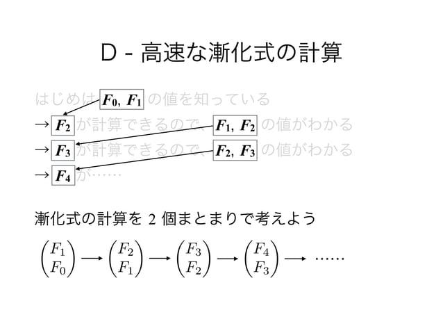 D - 高速な漸化式の計算 はじめは F0, F1 の値を知っている → F2 が計算できるので、F1, F2 の値がわかる → F3 が計算できるので、F2, F3 の値がわかる → F4 が…… 漸化式の計算を 2 個まとまりで考えよ...