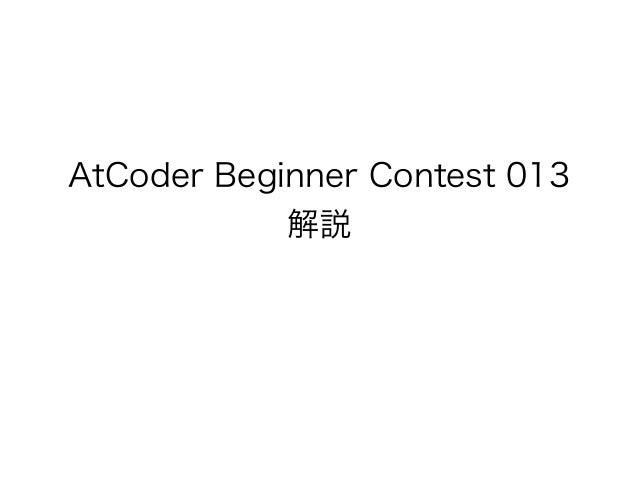 AtCoder Beginner Contest 013 解説