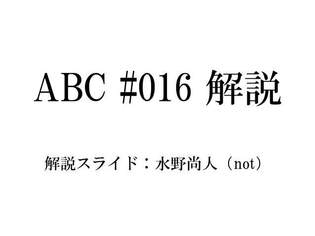 ABC #016解説  解説スライド:水野尚人(not)