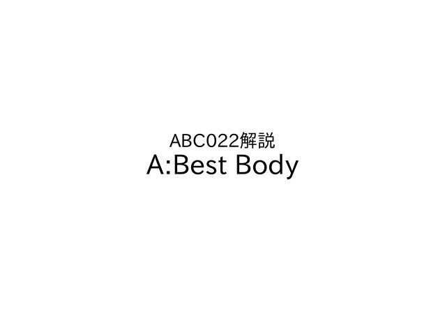 ABC022解説 A:Best Body