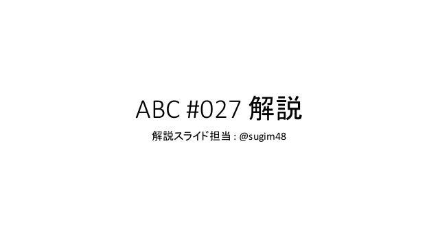 ABC #027 解説 解説スライド担当 : @sugim48