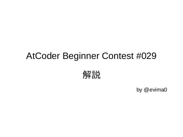 AtCoder Beginner Contest #029 解説 by @evima0
