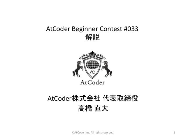 ©AtCoder Inc. All rights reserved. 1 AtCoder Beginner Contest #033 解説 AtCoder株式会社 代表取締役 高橋 直大