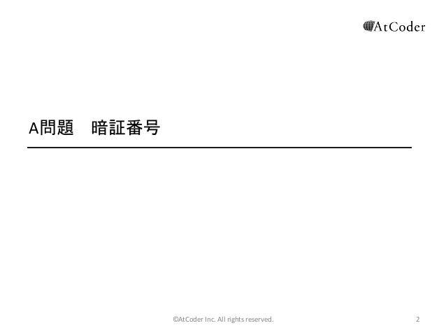 AtCoder Beginner Contest 033 解説 Slide 2