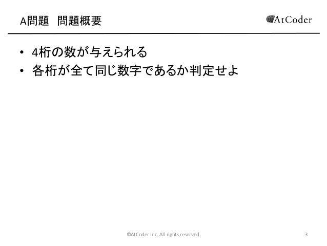 AtCoder Beginner Contest 033 解説 Slide 3