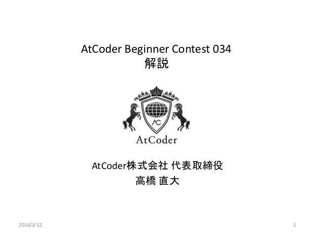 AtCoder Beginner Contest 034 解説 AtCoder株式会社 代表取締役 高橋 直大 2016/3/12 1