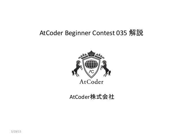 AtCoder Beginner Contest 035 解説 AtCoder株式会社 3/19/15