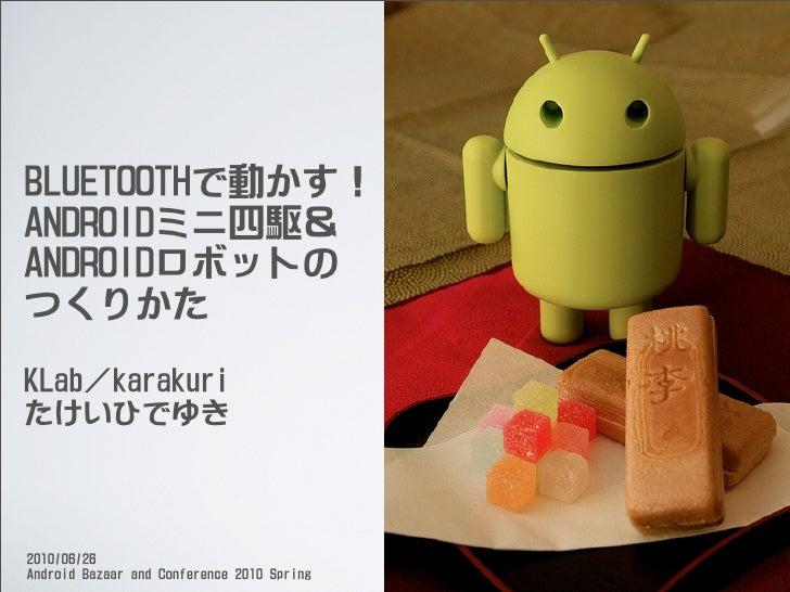 Bluetoothで動かす!Androidミニ四駆&Androidロボットの つくりかた - ABC2010Spring #abc2010s