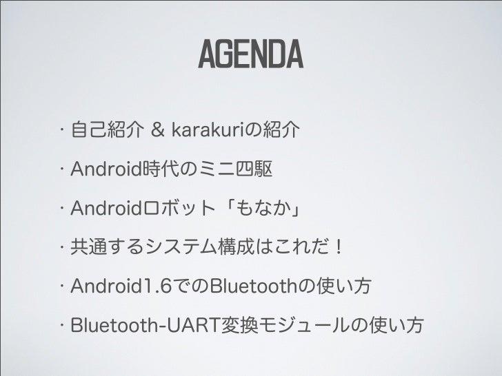 Bluetoothで動かす!Androidミニ四駆&Androidロボットの つくりかた - ABC2010Spring #abc2010s Slide 2
