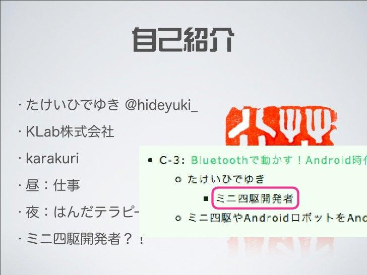 Bluetoothで動かす!Androidミニ四駆&Androidロボットの つくりかた - ABC2010Spring #abc2010s Slide 3