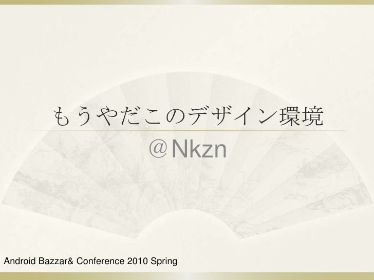 もうやだこのデザイン環境<br />@Nkzn<br />Android Bazzar & Conference 2010 Spring<br />