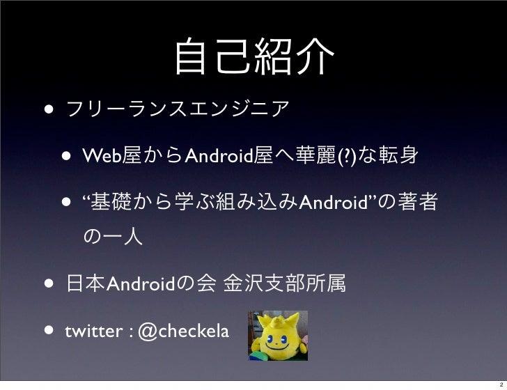 Linuxカーネルから紐解くAndroid Slide 2
