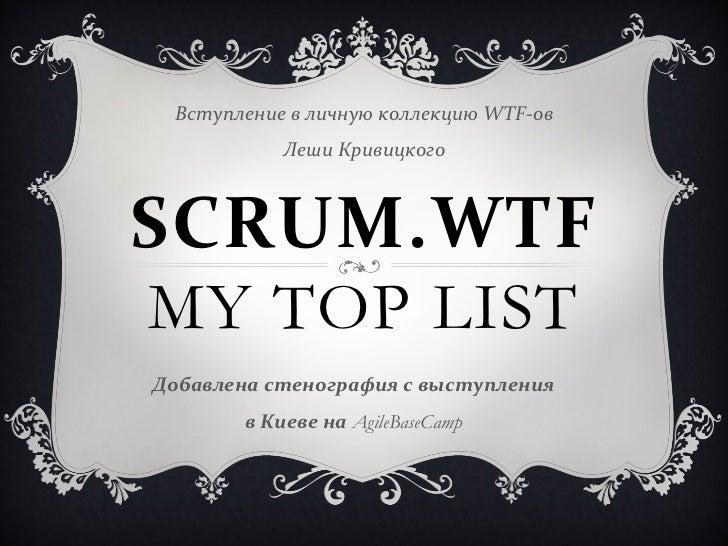 Вступление в личную коллекцию WTF-‐ов                  Леши Кривицкого SCRUM.WTFMY TOP LIST      Добав...