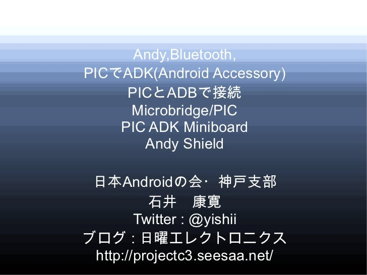 Andy,Bluetooth,PICでADK(Android Accessory)     PICとADBで接続     Microbridge/PIC    PIC ADK Miniboard       Andy Shield 日本Andr...