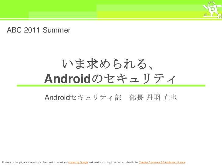 ABC 2011 Summer                                      いま求められる、                                    Androidのセキュリティ           ...