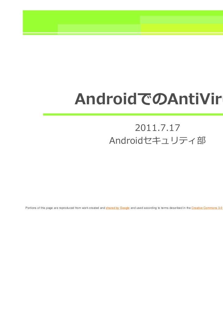 AndroidでのAntiVirus                                                                 2011.7.17                              ...
