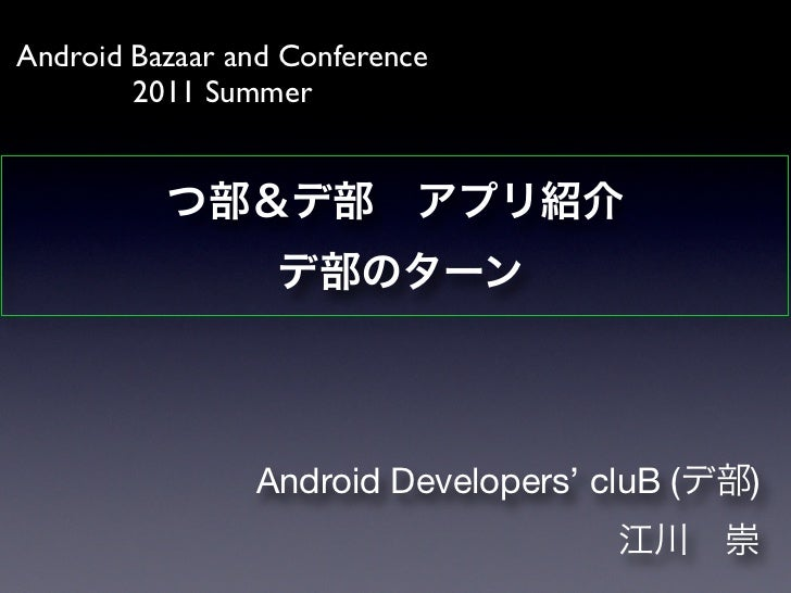 Android Bazaar and Conference        2011 Summer                Android Developers' cluB (   )