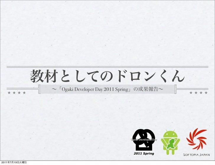 Ogaki Developer Day 2011 Spring2011   7   19