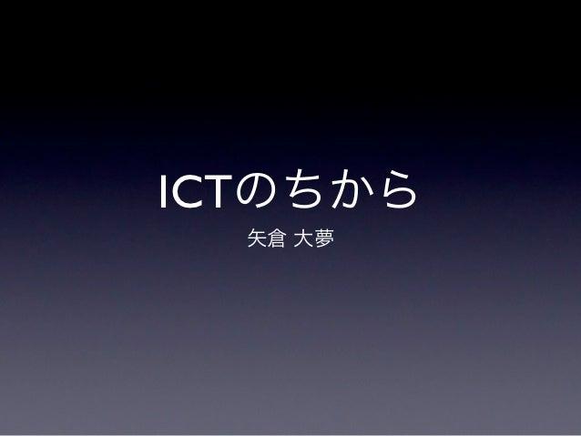 ICTのちから  矢倉 大夢