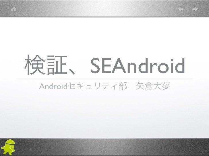 検証、SEAndroid Androidセキュリティ部矢倉大夢