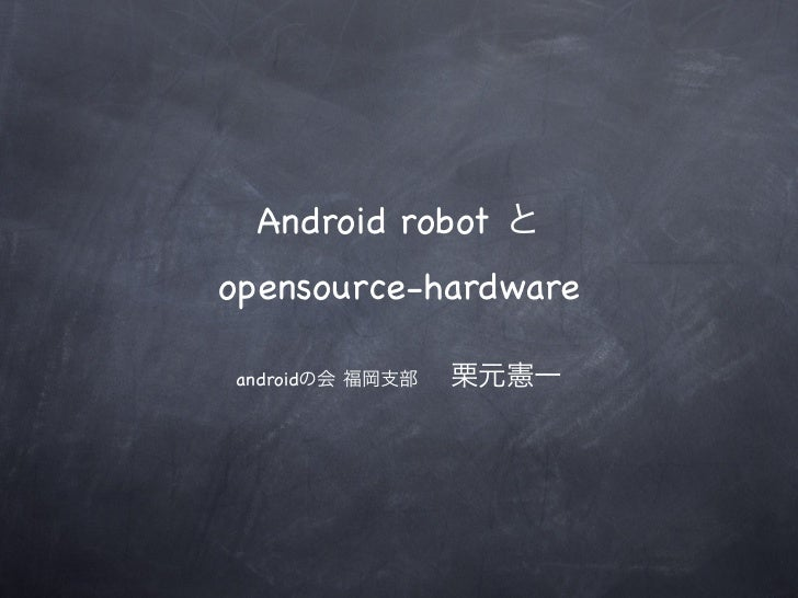 Android robot とopensource-hardwareandroidの会 福岡支部   栗元憲一