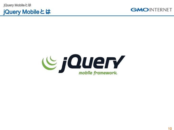 jQuery MobileとはjQuery Mobileとは                  10