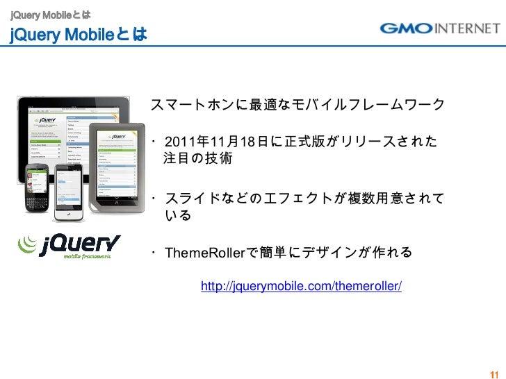 jQuery MobileとはjQuery Mobileとは                  スマートホンに最適なモバイルフレームワーク                  ・2011年11月18日に正式版がリリースされた           ...
