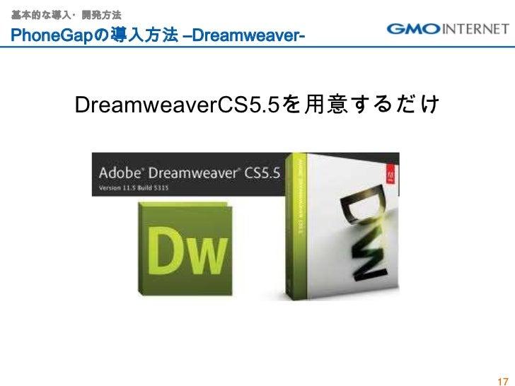 基本的な導入・開発方法PhoneGapの導入方法 –Dreamweaver-      DreamweaverCS5.5を用意するだけ                                17