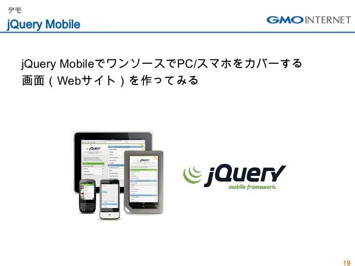 デモjQuery Mobile  jQuery MobileでワンソースでPC/スマホをカバーする  画面(Webサイト)を作ってみる                                     19